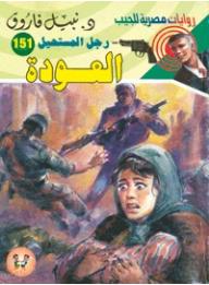 العودة (151) ( سلسلة رجل المستحيل ) - نبيل فاروق