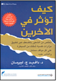 كتاب كيف تؤثر في الاخرين ديفيد ليبرمان pdf