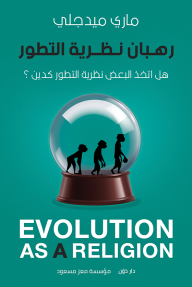 رهبان نظرية التطور - ماري ميدجلي, أحمد زاملي