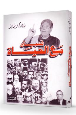 Image result for قصتي مع الحياة يقول خالد محمد خالد