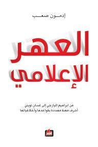 العهر الإعلامي: من إبراهيم اليازجي إلى غسان تويني أشرف مهنة مهددة بقواعدها وأخلاقياتها