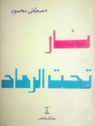 نار تحت الرماد - مصطفى محمود