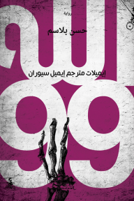 الله 99 - إيميلات مترجم إيميل سيوران