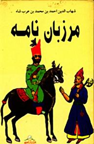 مرزبان نامه - شهاب الدين بن محمد بن عرب شاه