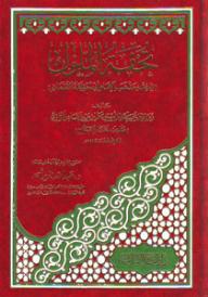 تحفة الملوك في فقه مذهب الإمام أبي حنيفة - زين الدين محمد بن عبد القادر الرازي