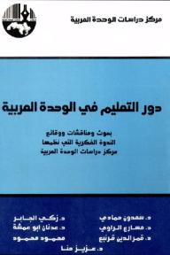 دور التعليم في الوحدة العربية