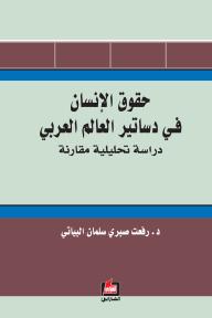 حقوق الإنسان في دساتير العالم العربي - دراسة تحليلية مقارنة