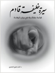 سيرة خليفة قادم - احمد خيري العمري