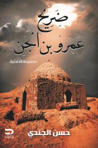 ضريح عمرو بن الجن