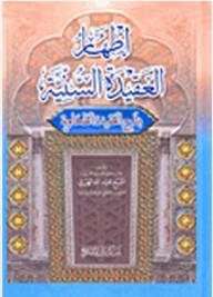 كتاب العقيدة الطحاوية