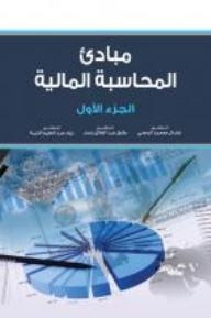 مبادئ المحاسبة المالية : الجزء الاول - زياد عبد الحليم الذيبة, نضال محمود الرمحي, طارق عبد الخالق نصار
