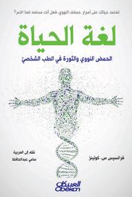 لغة الحياة: الحمض النووي والثورة في الطب الشخصي