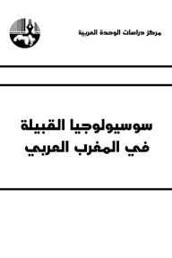 سوسيولوجيا القبيلة في المغرب العربي ( سلسلة أطروحات الدكتوراه )