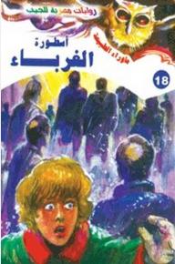 ما وراء الطبيعة #18: أسطورة الغرباء - أحمد خالد توفيق
