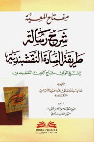 مفتاح المعية شرح رسالة طريقة السادة النقشبندية للشيخ الولي تاج الدين النقشبندي