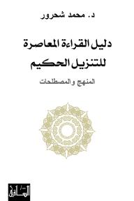 دليل القراءة المعاصرة للتنزيل الحكيم: المنهج والمصطلحات - محمد شحرور