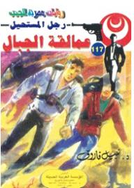 عمالقة الجبال (117) (سلسلة رجل المستحيل) - نبيل فاروق
