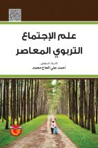 كتاب علم الاجتماع التربوي المعاصر pdf