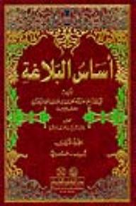 أساس البلاغة 1/2 مع الفهارس - لونان - الزمخشري/أبو القاسم جار الله