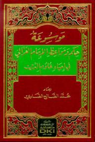 موسوعة حكم ومواعظ الإمام الغزالي في إحياء علوم الدين - محمد الصالح الضاوي