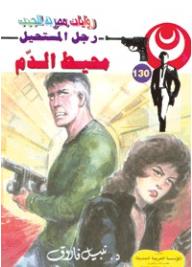 محيط الدم (130) (سلسلة رجل المستحيل) - نبيل فاروق