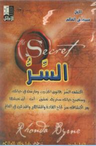 السر - روندا بيرن, يارا البرازي