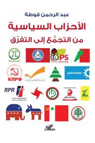 الأحزاب السياسية من التجمُّع إلى التفرّق