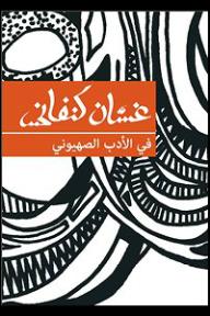 في الأدب الصهيوني - غسان كنفاني