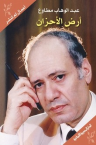 أرض الأحزان - عبد الوهاب مطاوع