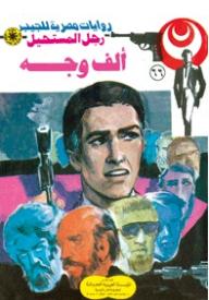 """ألف وجه """"الجزء الأول"""" (66) (سلسلة رجل المستحيل) - نبيل فاروق"""