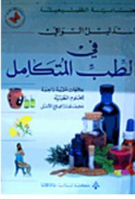 كتب الفراشة - سلسلة الصحة العامة؛ الدليل الوافي في الطب المتكامل - ناديا دياب