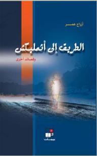 الطريق إلى أثمليكش وقصائد أخرى - أزراج عمر