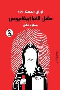 أوراق القضية 805: مقتل الأنبا إبيفانيوس - سارة علام