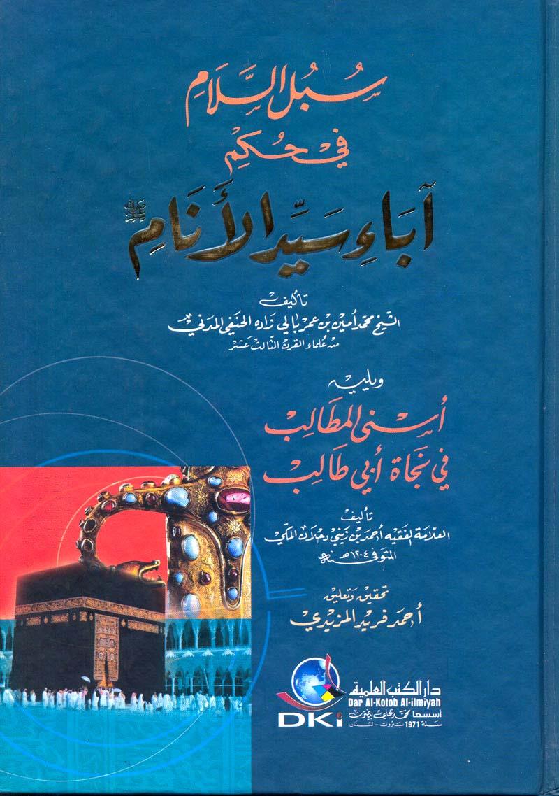 كتاب اسنى المطالب