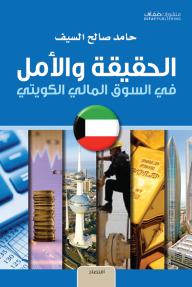 الحقيقة والأمل في السوق المالي الكويتي