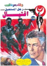 """اغتيال """"الجزء الأول"""" (110) (سلسلة رجل المستحيل) - نبيل فاروق"""