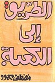 الطريق إلى الكعبة - مصطفى محمود