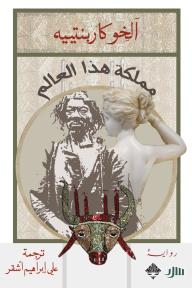 مملكة هذا العالم - آلخو كاربنتييه, علي إبراهيم أشقر