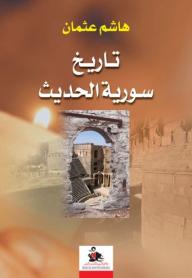 تاريخ سورية الحديث