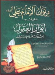 ديوان الإمام علي (ع) المعروف بـ أنوار العقول من أشعار وصي الرسول - محمد بن الحسين البيهقي الكيدري, كامل سليمان الجبوري