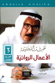 عبدالله خليفة - الأعمال الروائية (الجزء الثالث)