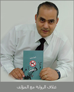 أشرف أبو اليزيد