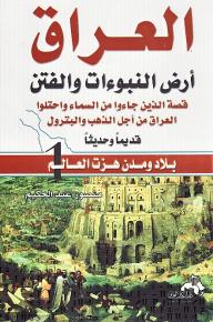العراق أرض النبوءات والفتن (مدن وبلاد هزت العالم) - منصور عبد الحكيم