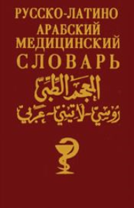 المعجم الطبي: روسي- لاتيني- عربي - ر. ك. آرسلانيان