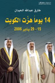 14 يوماً هزت الكويت (15 - 29 يناير 2006)