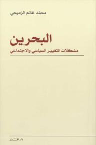 البحرين؛ مشكلات التغيير السياسي والاجتماعي