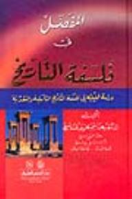 المفصل في فلسفة التاريخ دراسة تحليلية في فلسفة التاريخ التأملية والنقدية - هاشم يحيى الملاح