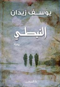 النبطي - يوسف زيدان