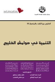 التنمية في هوامش الخليج