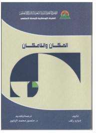 المكان واللامكان - منصور البابور